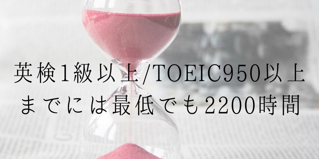 英検1級以上/TOEIC950以上までには最低でも2200時間