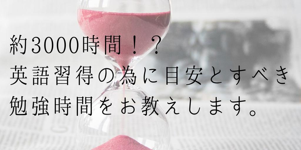 約3000時間!?英語習得の為に目安とすべき勉強時間をお教えします。