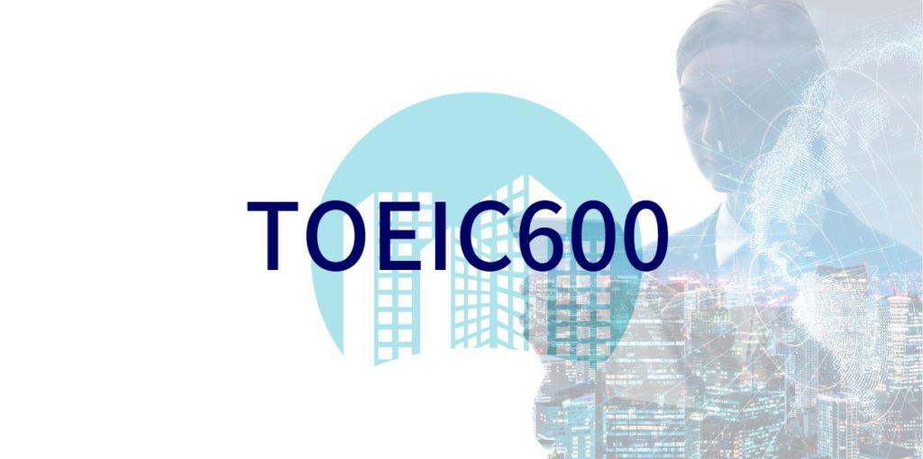 toeic600点のレベルや難易度