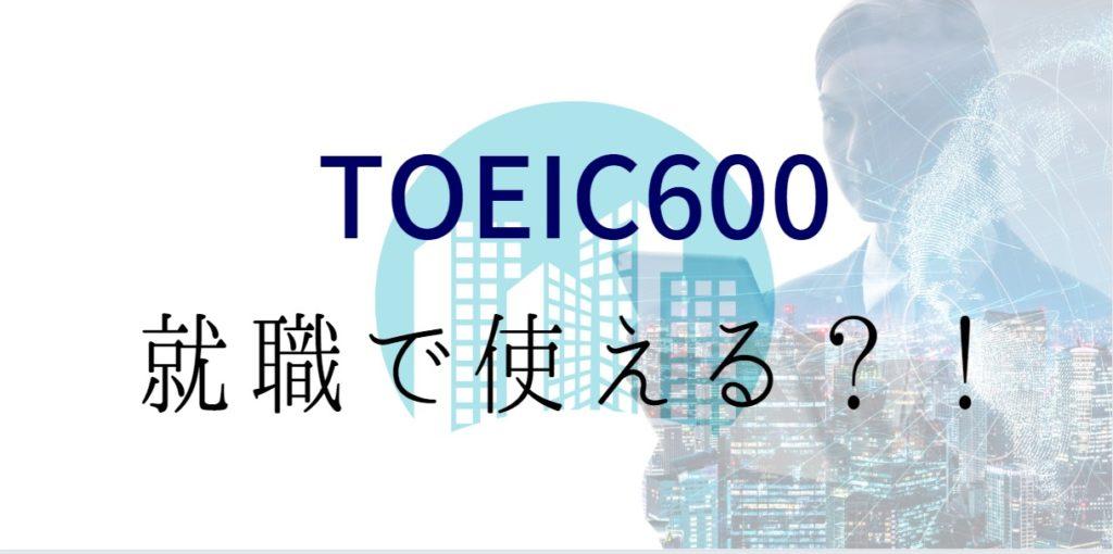 toeic600就職
