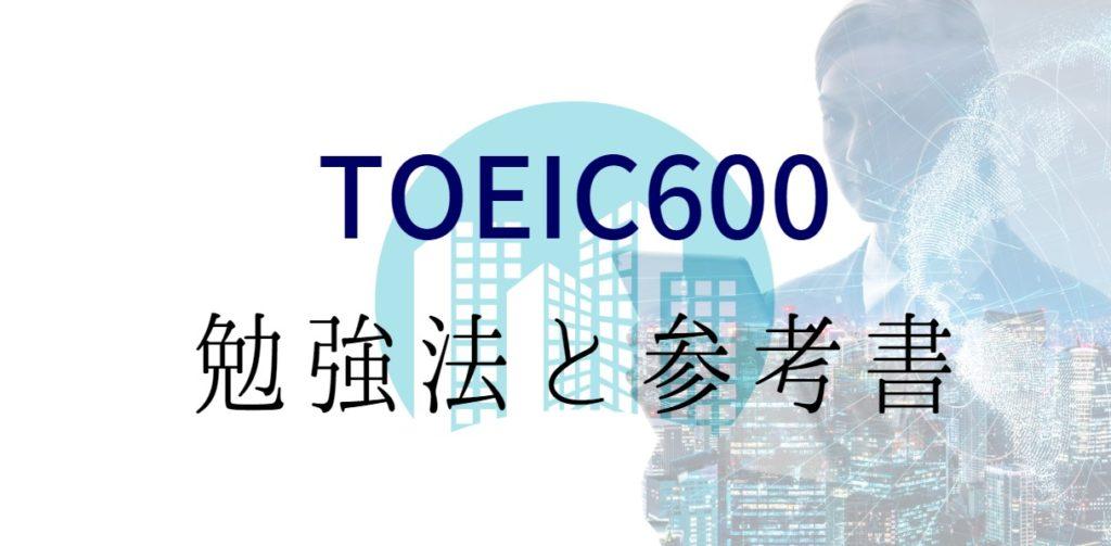 TOEIC600勉強法と参考書