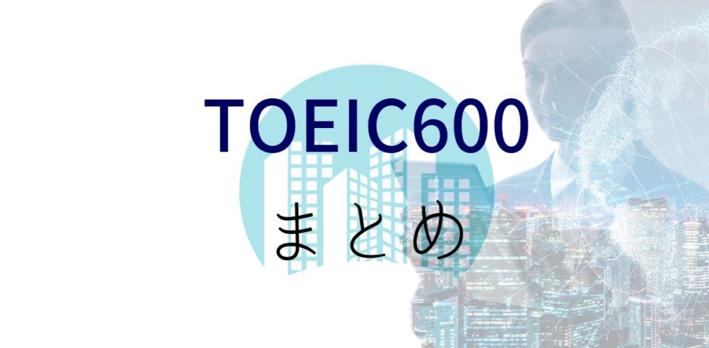 TOEIC600まとめ