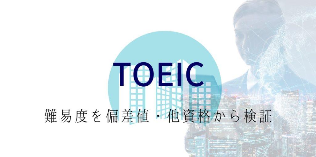 TOEICの難易度とレベルを偏差値から検証