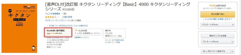 キクタン4000