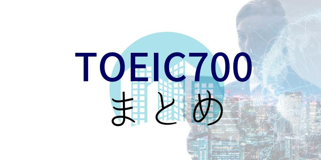 TOEIC700まとめ