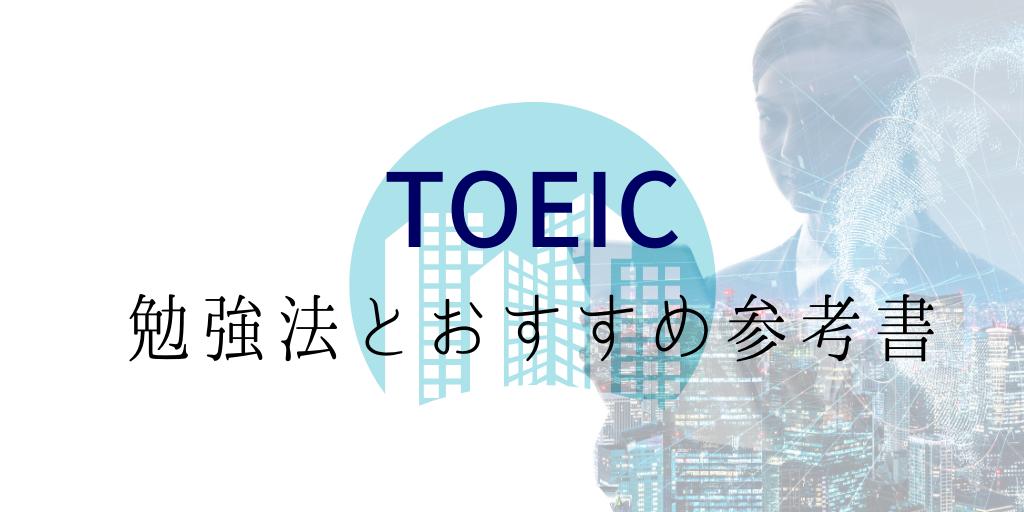 大学生のTOEICの勉強法とおすすめの参考書