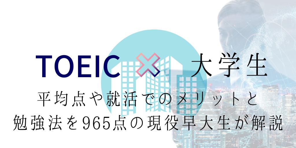 【TOEIC×大学生】平均点や就活でのメリットと勉強法を965点の現役早大生が解説