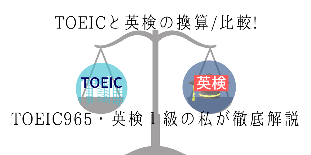 【TOEICと英検の換算/比較】TOEIC965・英検1級の私が徹底解説