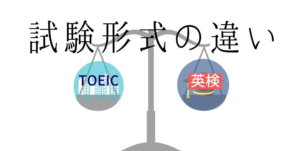 TOEICと英検試験形式の違い