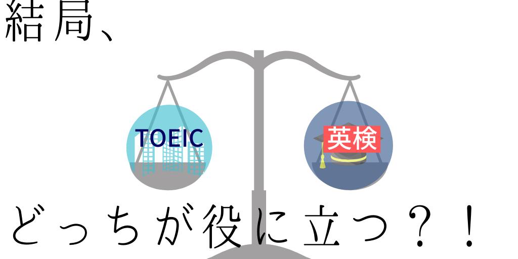 英検とTOEICどっちが役に立つ