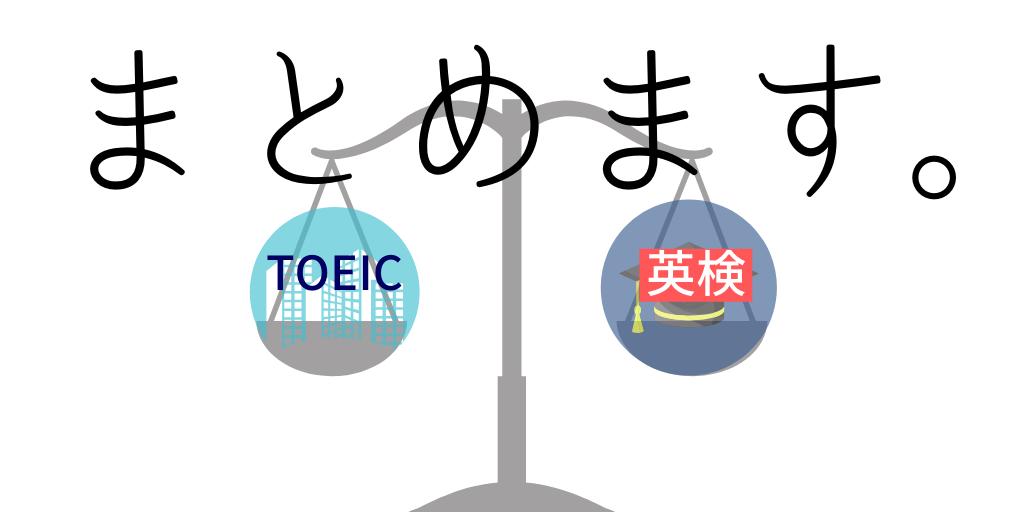 TOEICと英検比較換算まとめ