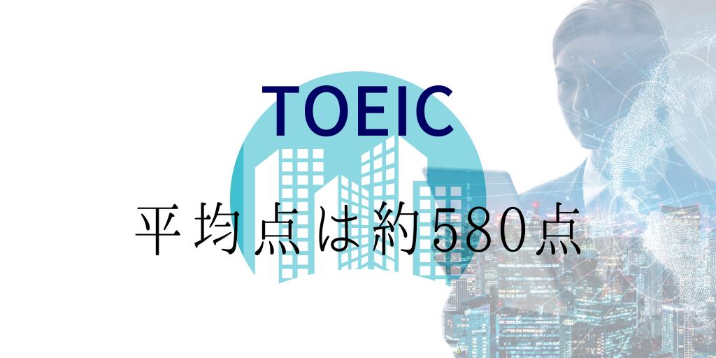 TOEIC平均点は580点