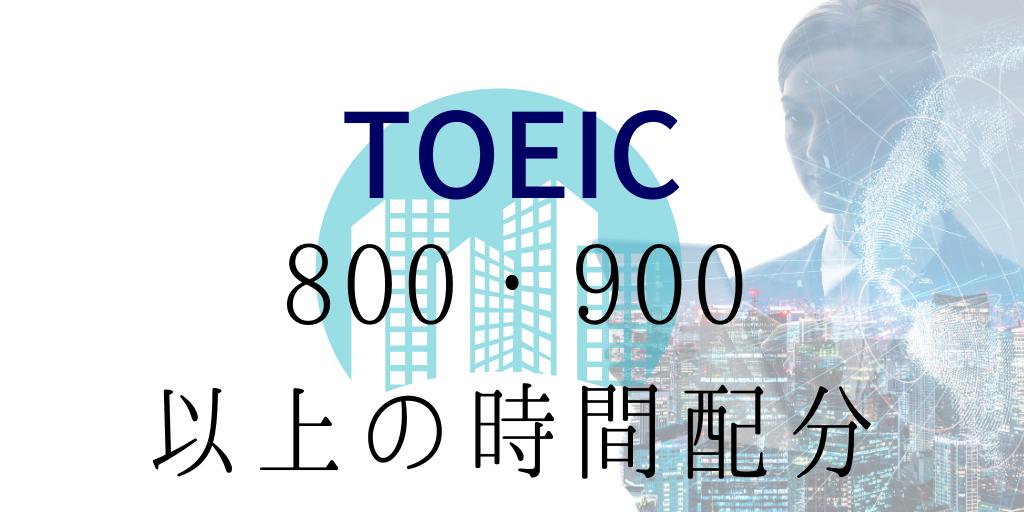 TOEIC800/900点以上の時間配分