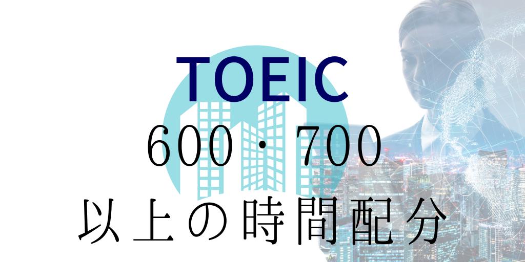 TOEIC600/700点以上の時間配分