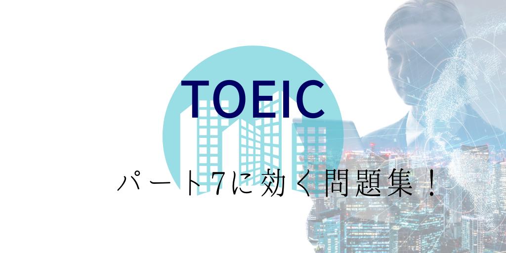 TOEICパート7問題集参考書