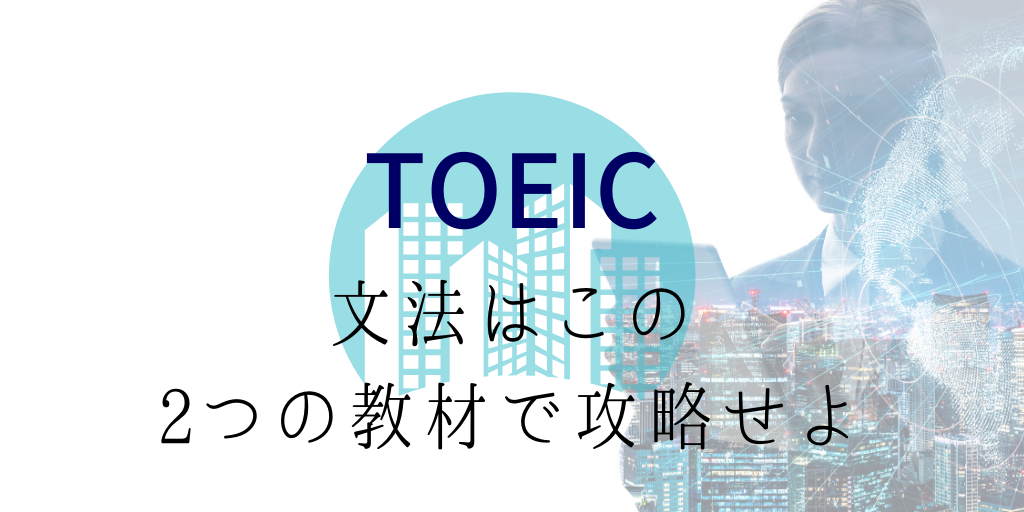 TOEIC英文法問題集