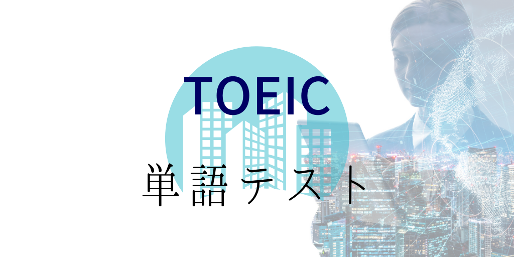 toeic単語テスト