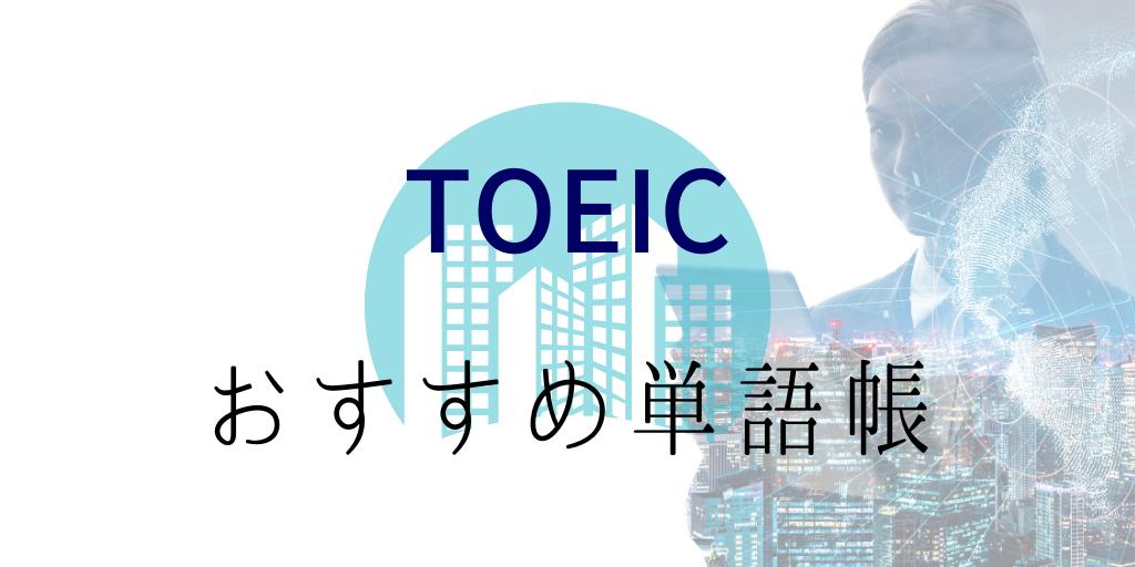 toeicおすすめ英単語帳