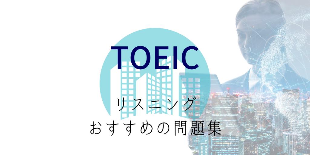 TOEICリスニングにお勧めの参考書・教材・アプリ