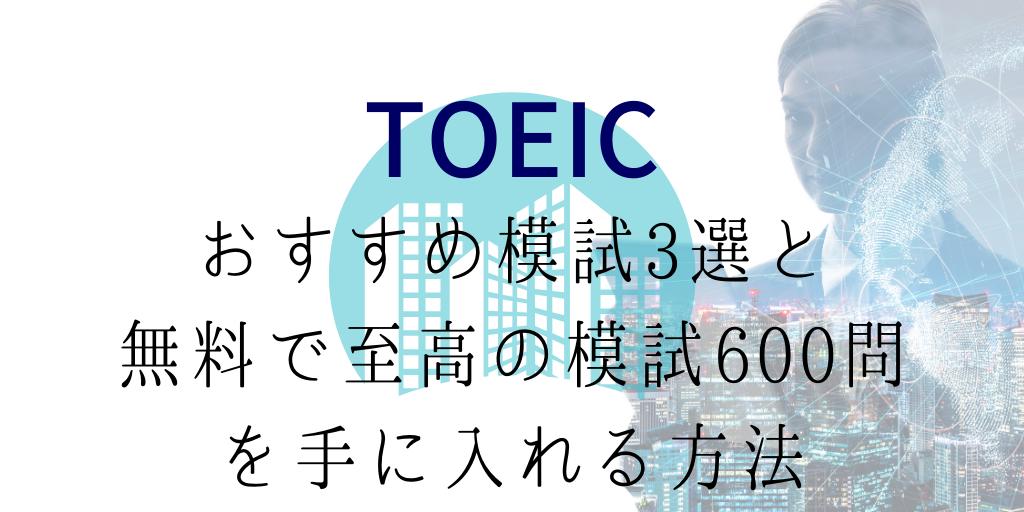 TOEIC模試のおすすめ3選と無料で至高の模試600問を手に入れる方法