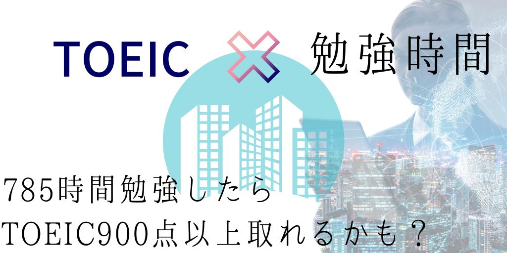 【TOEIC×勉強時間】785時間やったらTOEIC900点以上を取れるかも?!