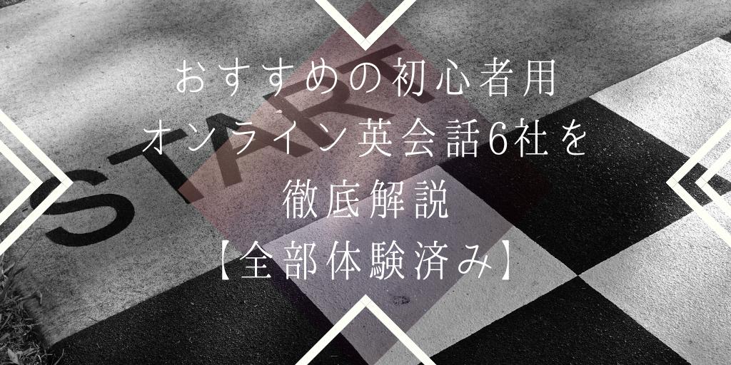 おすすめの初心者用オンライン英会話6社を徹底解説【全部体験済み】