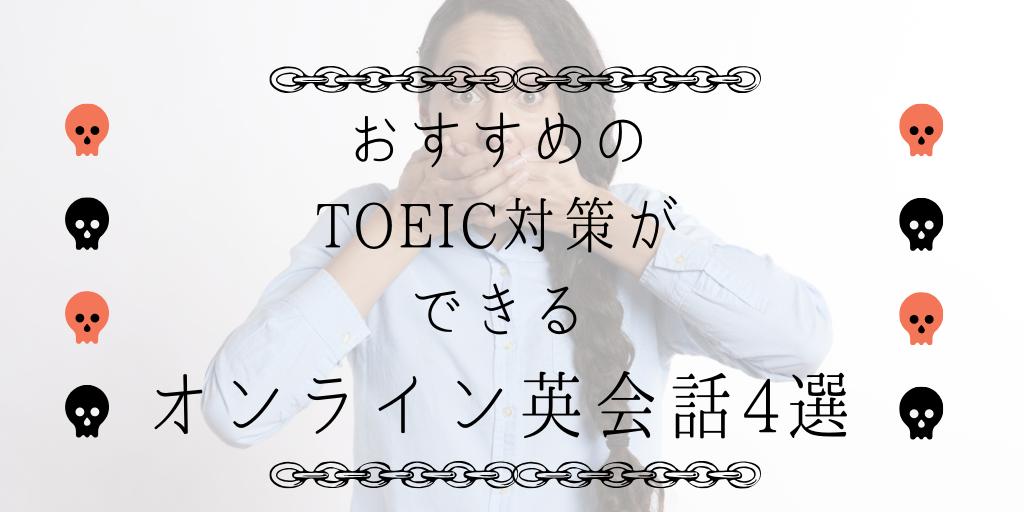 おすすめのTOEIC対策ができるオンライン英会話4選