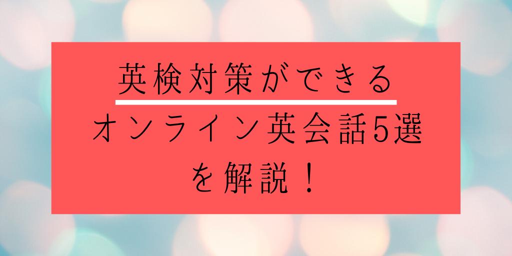英検対策ができるオンライン英会話5選を解説!