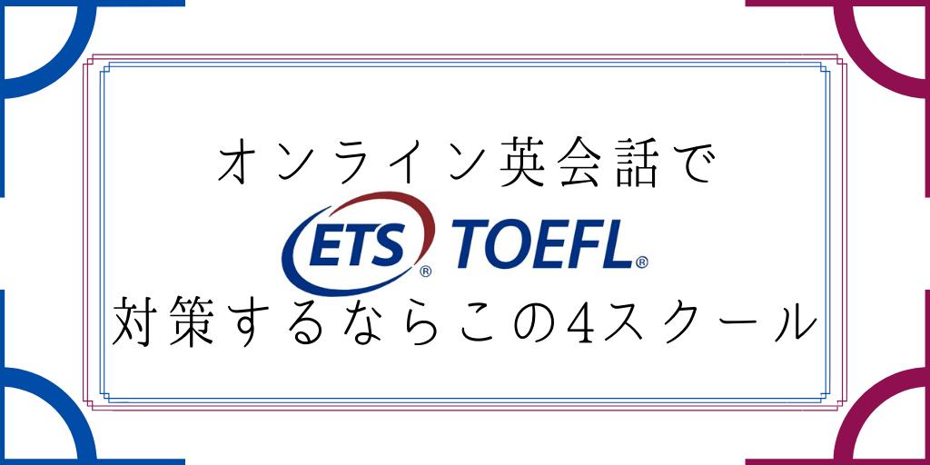 オンライン英会話でTOEFL対策するならこの4スクール