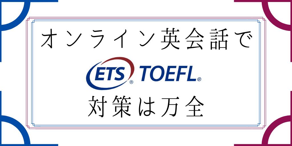 オンライン英会話でTOEFL IBT対策は万全