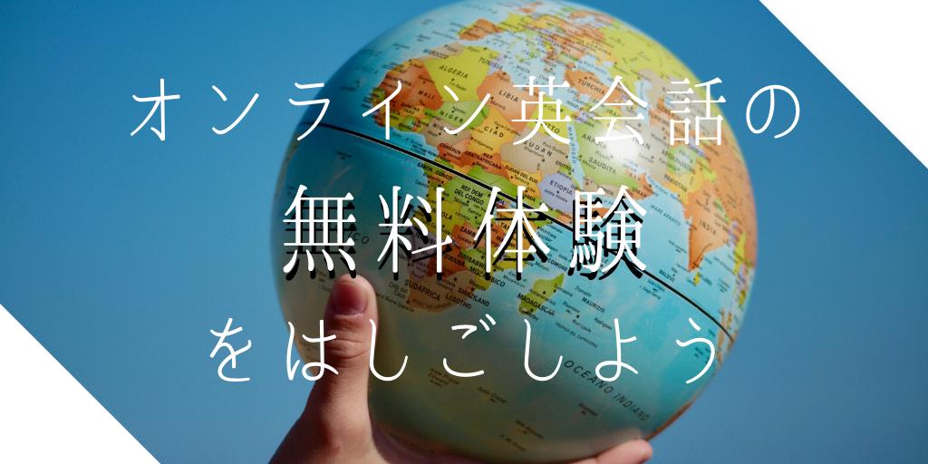 オンライン英会話の無料体験をはしごしよう