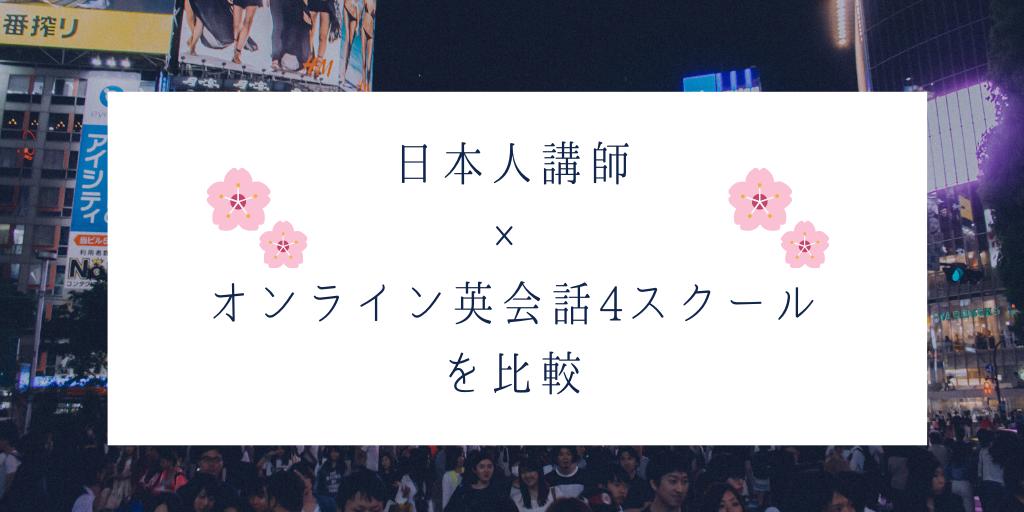 日本人講師×オンライン英会話4スクールを比較