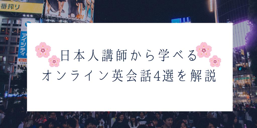 日本人講師から学べるオンライン英会話4選を解説