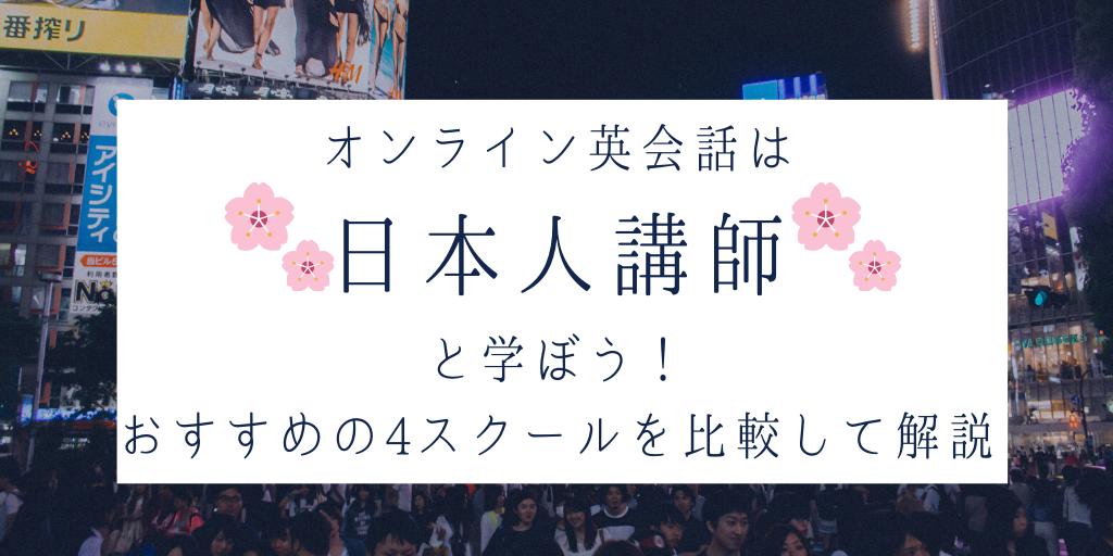 オンライン英会話は日本人講師と学ぼう!おすすめの4スクール比較して解説