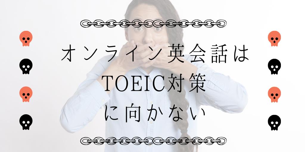 オンライン英会話はTOEIC対策に向かない