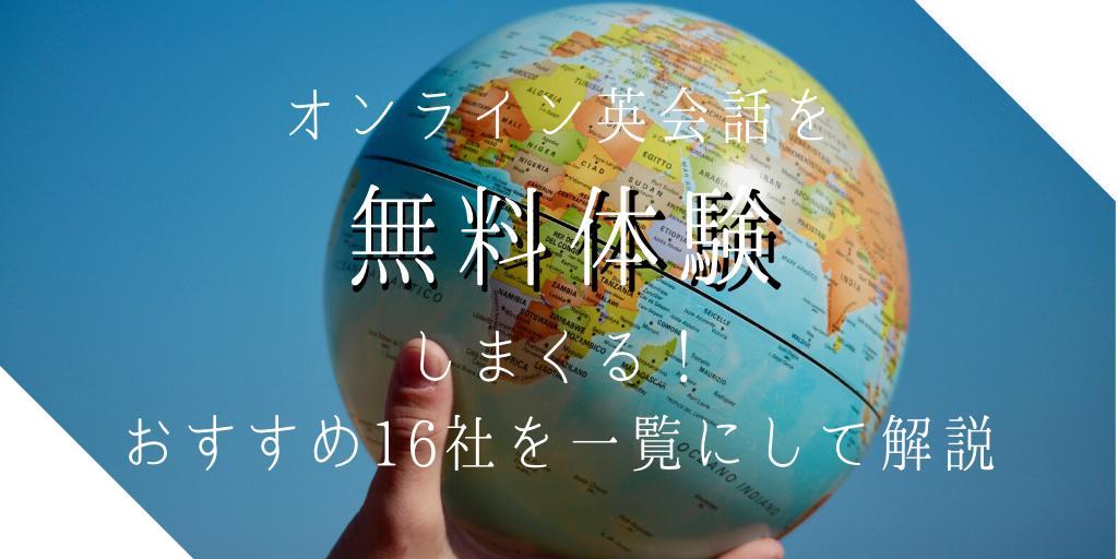 オンライン英会話無料体験