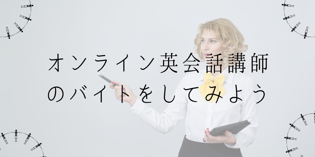 オンライン英会話講師のバイトをしてみよう