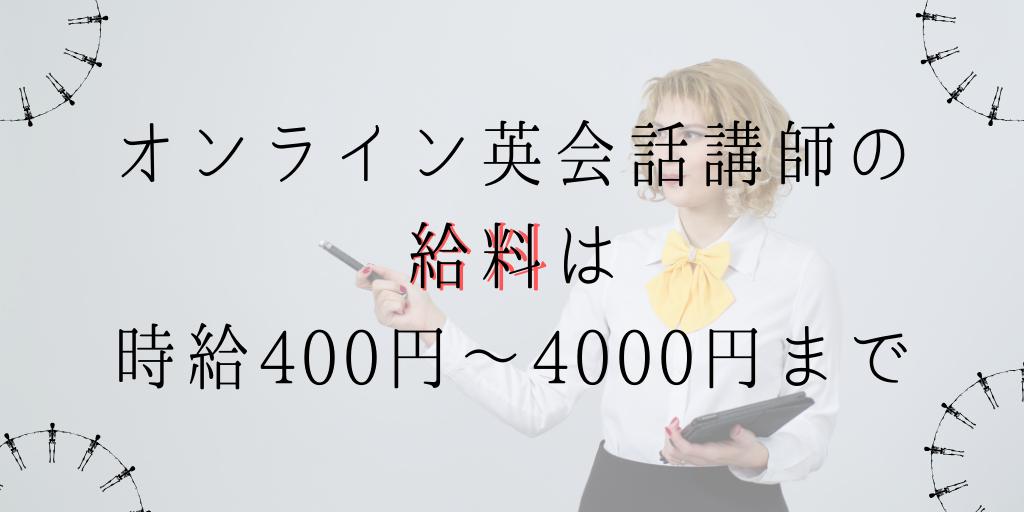 オンライン英会話講師の給料は時給400円~4000円まで