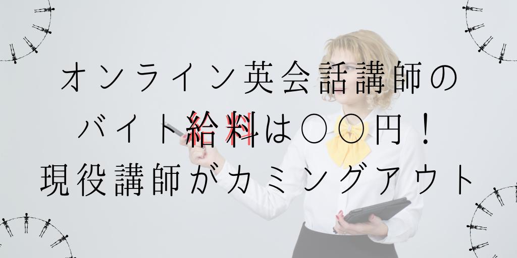 オンライン英会話講師のバイト給料は〇〇円!現役講師がカミングアウト