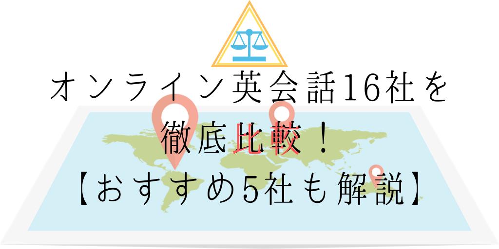 オンライン英会話16社を徹底比較!【おすすめ5社も解説】