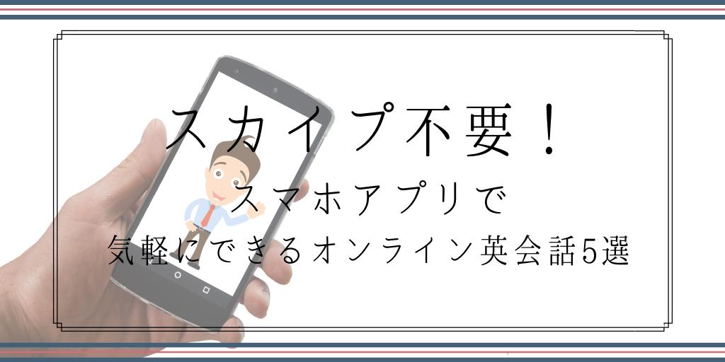 スカイプ不要!スマホアプリで気軽にできるオンライン英会話5選