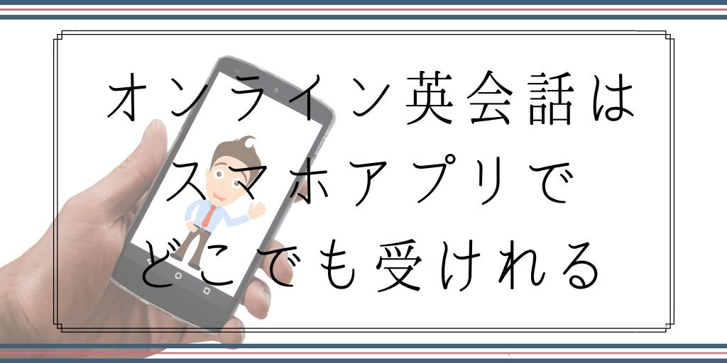 オンライン英会話はスマホアプリでどこでも受けれる