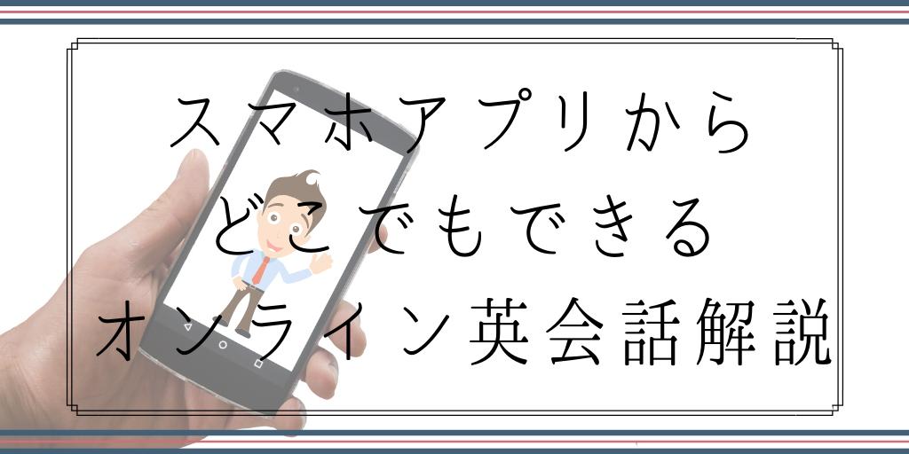 スマホアプリからどこでもできるオンライン英会話解説