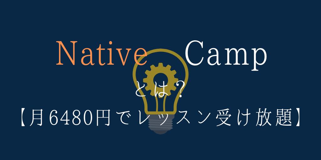 Native Campとは?【月6480円でレッスン受け放題】