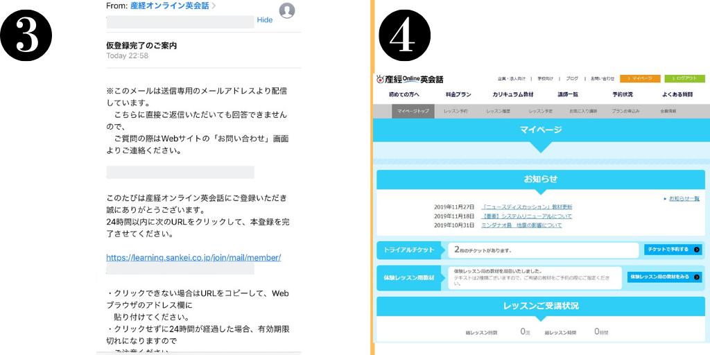 産経オンライン無料体験登録2