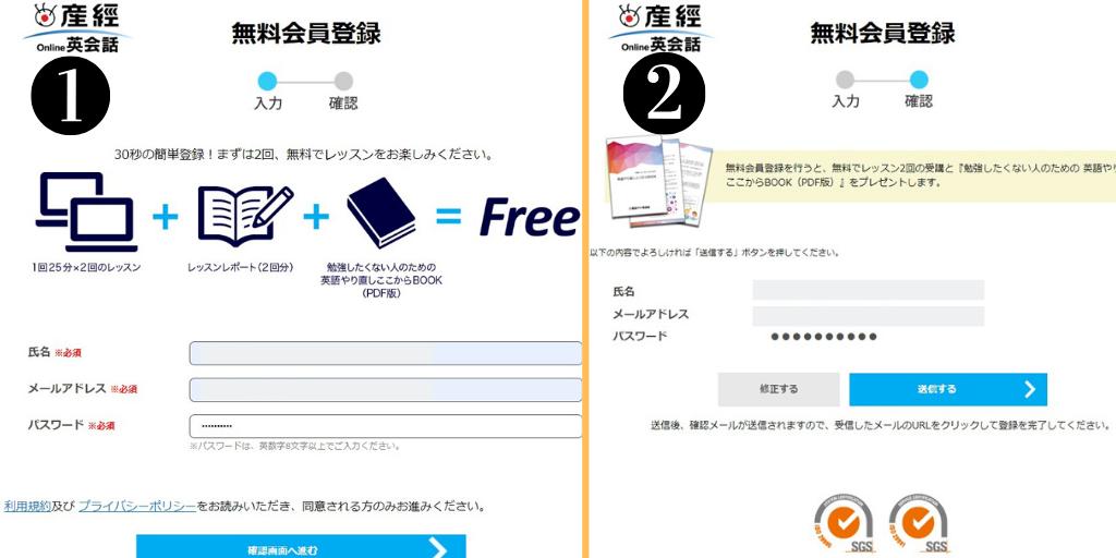 産経オンライン無料体験登録1