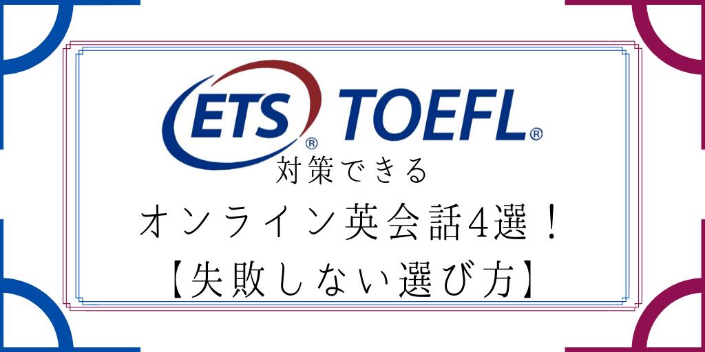 TOEFL対策のできるオンライン英会話4選!【失敗しない選び方】