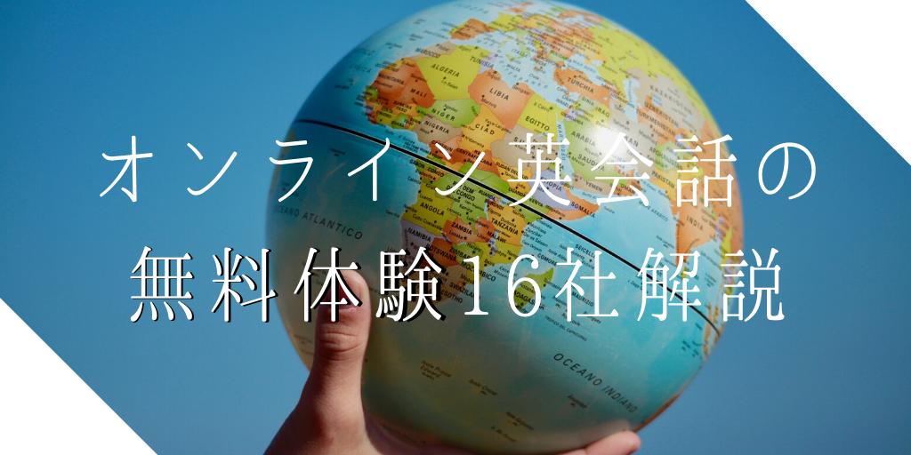 オンライン英会話の無料体験16社解説