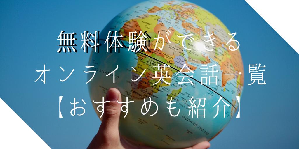 無料体験ができるオンライン英会話一覧【おすすめも紹介】