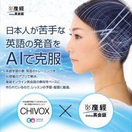 産経オンライン英会話AI